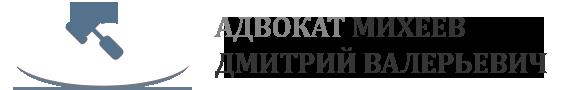 Адвокат Михеев